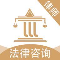 天眼律师法律咨询